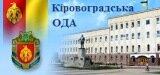 Сайт Кіровоградської обласної державної адміністрації