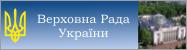 Сайт Верховної Ради України